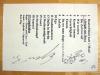 skeptiker-setlist-20091113